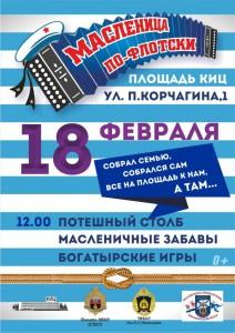 Afisha_Maslenitsa_2018-724x1024