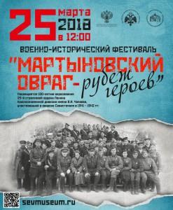 Martynovskij-ovrag2018