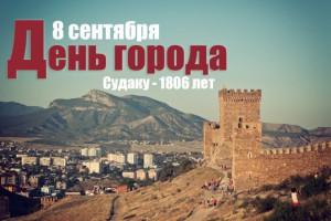 Судак_деньгорода