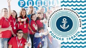 род_гавань