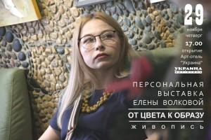 Арт_Укр_выст