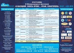 Высоцкий_WEB_PROGRAMMA