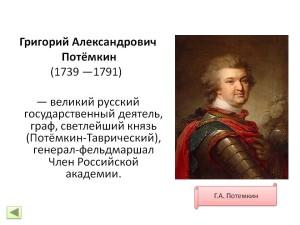 Гр_Потемкин