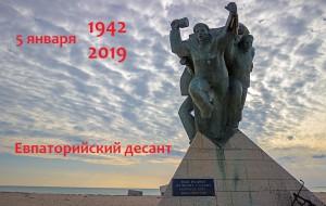 Евп_десант