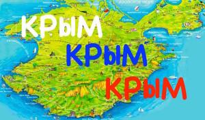 Еду_в_Крым