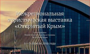 Откр_Крым