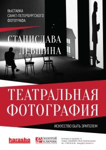 Театр_фото