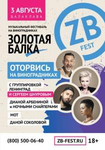 ЗБ_Фест -2019