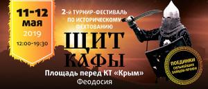Щит_Кафы
