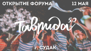 tavrida_8ba3c
