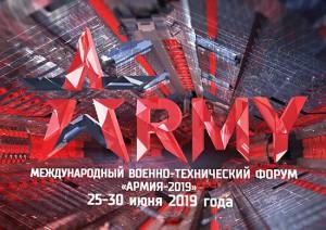 Армия-2019