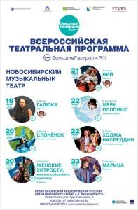 Новосибирск_музтеатр
