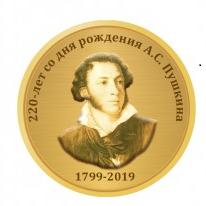 Пушкин_