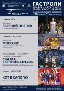 Тюз_Екатеринбург