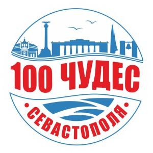 100_чудес Севастополя