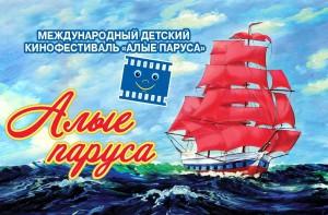 Алые_паруса_Артек
