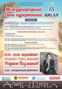 Евп_день_курортника