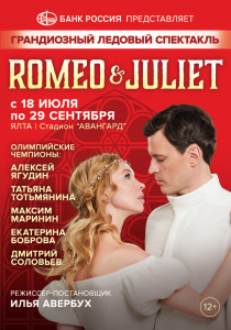 Ромео_и_Дж