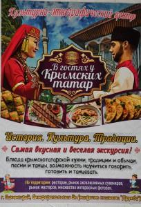 У_татар
