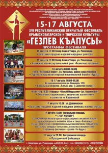 Гездев_къапусы