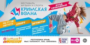 Крым_волна2019