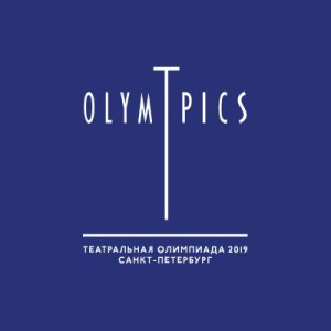 Театр_олимп