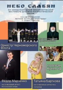 небо_славян