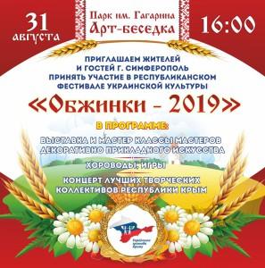 фест_укр_культуры