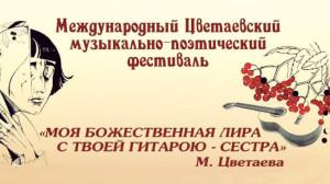 цветаевский_фест