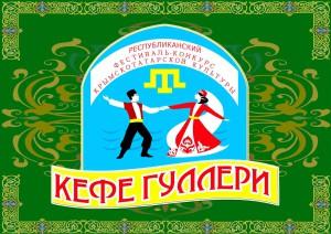 Кр_тат_фест