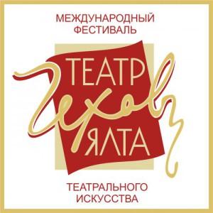 театр_чехов_ялта