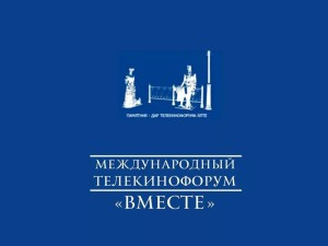 телекинофорум_вместе