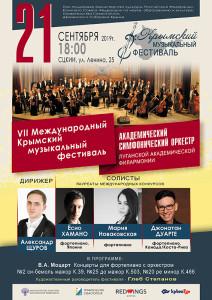 Krymskij_festival-сев-2
