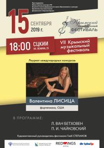 Krymskij_festival_сев