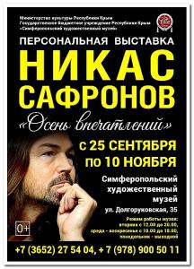 Никас_Сафронов
