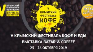 кофеиеды