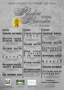 сезоны_русс_классики