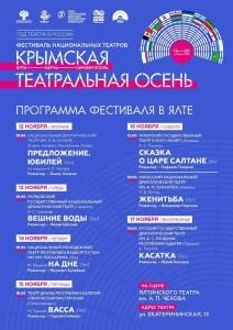 театр_осень