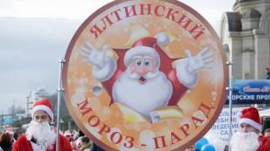 Мороз-парад_Ялта