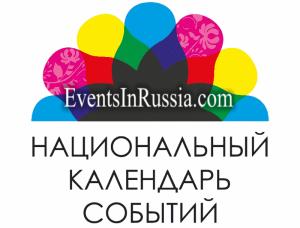 календарь_событий_лого