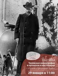Чехов_выставка