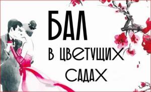 Бал_в_садах