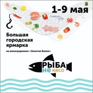Фест_Рыба_не_мясо
