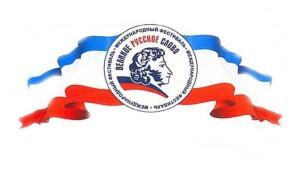 russ_slovo